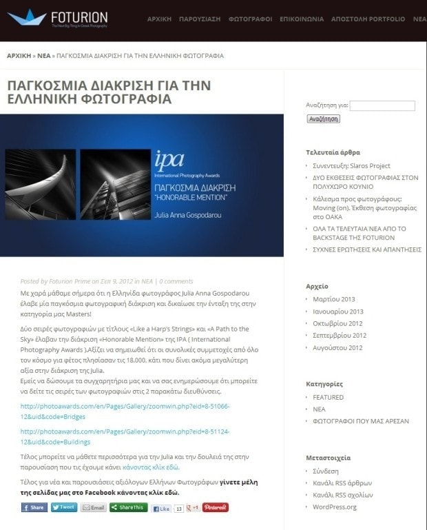 Article about my IPA 2012 Honorable Mentions on Foturion, Greece