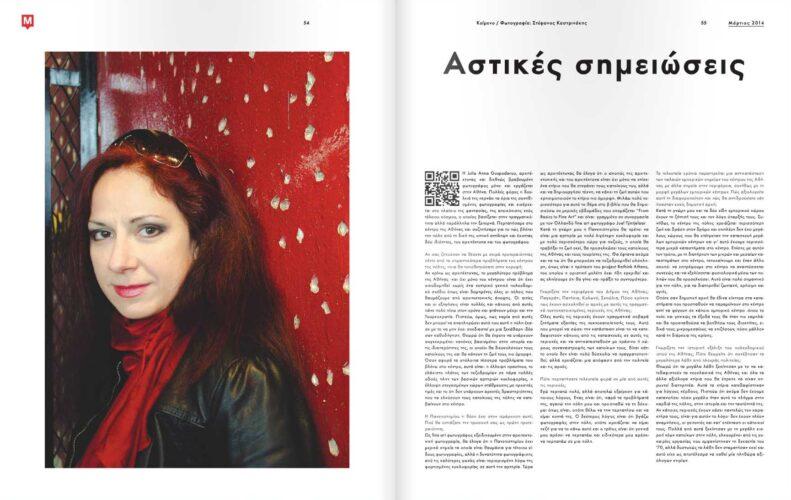 Metropolis Magazine Interview © Julia Anna Gospodarou